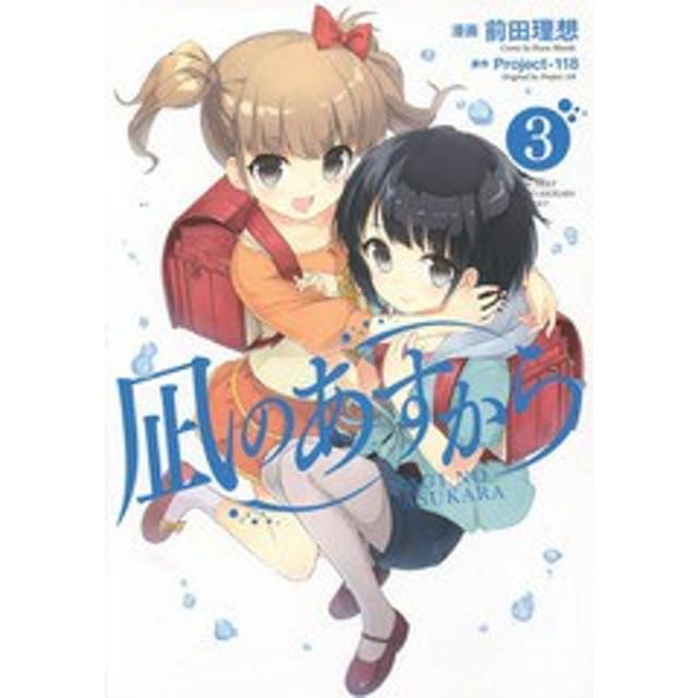 [書籍]/凪のあすから 3 (電撃コミックスNEXT)/前田理想/漫画 Project‐118/原作/NEOBK-1672967