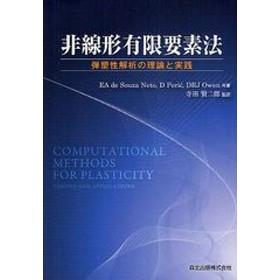 送料無料/[書籍]/非線形有限要素法 弾塑性解析の理論と実践 / 原タイトル:COMPUTATIONAL METHODS FOR PLASTICITY/EAdeSou
