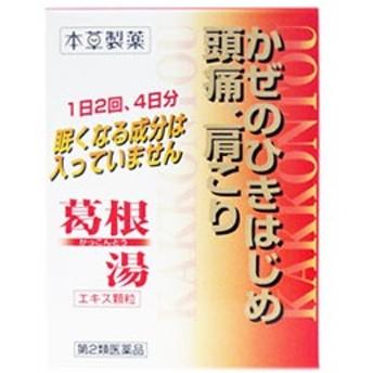 本草 葛根湯エキス顆粒-H 2.5g×8包 【第2類医薬品】