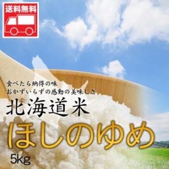 北海道産 ほしのゆめ5kg 北海道米 ほしのゆめ おためし 送料無料※沖縄は送料別途加算