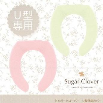 [Sugar Clover]シュガークローバー U型便座カバー[OKA]