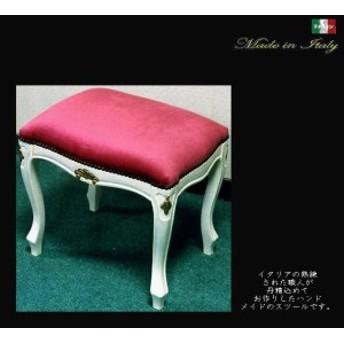 【レビューを書いて割引!】スツール イタリア製  イス 椅子 お姫様 姫系 ロマンチック ロマンティック