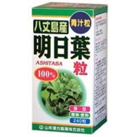 明日葉茶粒 240粒 山本漢方  明日葉サプリ あしたば アシタバ 八丈島産 健康サプリ