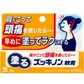 【塗るズッキノン軟膏 15g「第3類医薬品」】