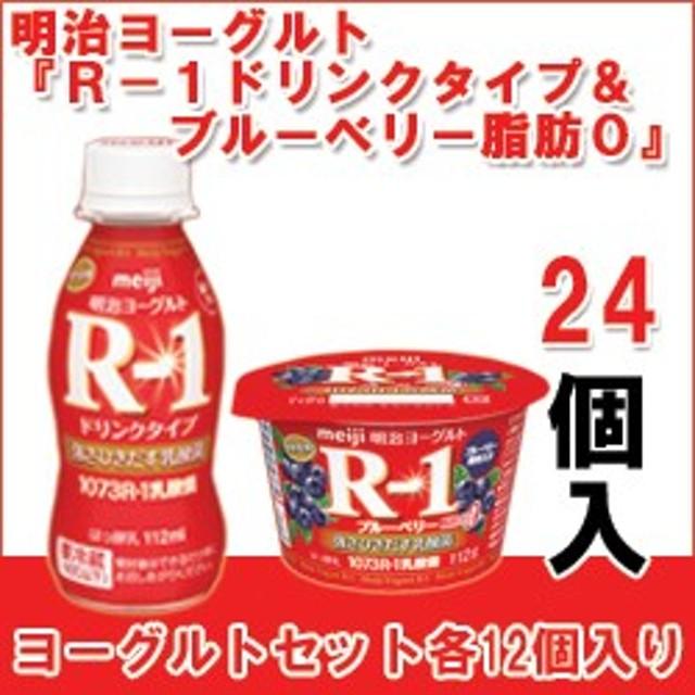 明治ヨーグルト『R-1ドリンクタイプ』『R-1ブルーベリー脂肪0カップ』セット各12個入(計24個)b-c-24