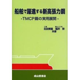 [書籍]/船舶で躍進する新高張力鋼 TMCP鋼の実用展開/北田博重/共著 福井努/共著/NEOBK-1635391