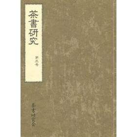 [書籍]/茶書研究 第3号/茶書研究会/編集/NEOBK-1681241