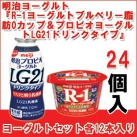 明治『R-1ヨーグルトブルーベリー脂肪0 カップ』『プロビオヨーグルトLG21 ドリンクタイプ』セット各12個入り(計24個)c-e-24