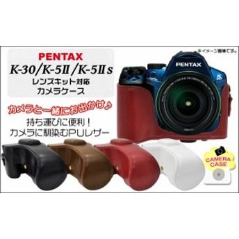 ≪送料無料≫PENTAX(ペンタックス) デジタル一眼レフカメラ K-30/K-5II/K-5II s共通 レンズキット対応カメラケース
