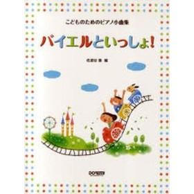 [書籍]楽譜 バイエルといっしょ! (こどものためのピアノ小曲集)/佐渡谷豊/編/NEOBK-987322