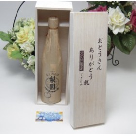 【父の日】日田の名産の梨から出来た なしのお酒 梨園(りえん) 500ml 老松酒造 (大分県)お父お歳暮クリスマス