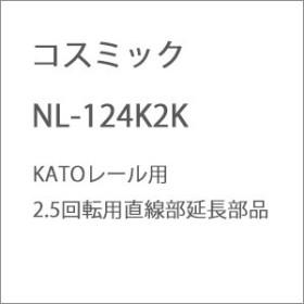 コスミック (N) NL-124K2K KATOレール用2.5回転用直線部延長部品 コスミック NL-124K2K【返品種別B】