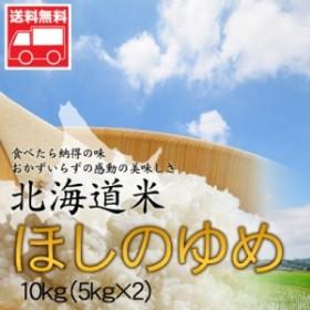 北海道産 ほしのゆめ10kg(5kg×2) 北海道米 ほしのゆめ おためし 送料無料※沖縄は送料別途加算