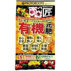 プロトリーフ 有機元肥 元肥の匠(600g)[肥料・活力剤]
