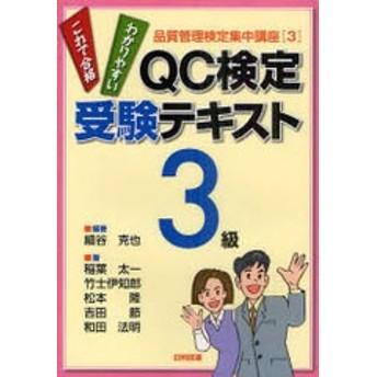 [書籍]/QC検定受験テキスト3級 (品質管理検定集中講座)/細谷克也/編著 稲葉太一/著 竹士伊知郎/著 松本隆/著
