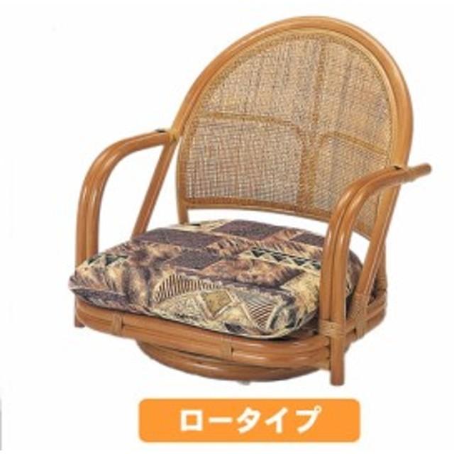 籐 回転 座椅子 座面高18 ロータイプ S3801 (ラウンド 椅子 いす チェア 籐 ラタン)