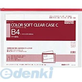コクヨ(KOKUYO) [51096083] カラーソフトクリヤーケースC(チャック付き)S型[軟質]B4-S赤 クケ-304R