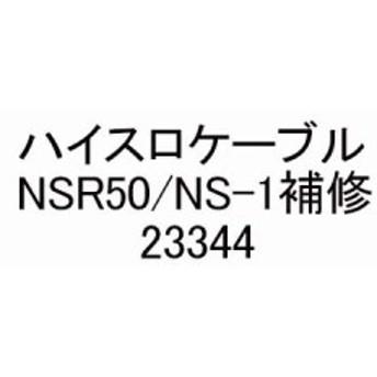 デイトナ(DAYTONA) ハイスロケーブル NSR50/NS-1補修 23344 【バイクパーツ ハンドル回り ハイスロットルキット】