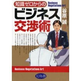 [書籍]知識ゼロからのビジネス交渉術 (芽が出るシリーズ)/谷原誠/著/NEOBK-960691