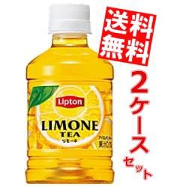 【送料無料】サントリー リプトン リモーネ 280mlペットボトル 48本 (24本×2ケース)[紅茶][のしOK]big_dr