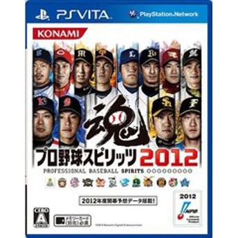 送料無料有/[PS Vita]/プロ野球スピリッツ2012 [PS Vita]/ゲーム/VN003-J1