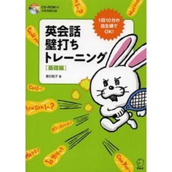 [書籍]/英会話壁打ちトレーニング 1回10分の自主練でOK! 基礎編/春日聡子/著/NEOBK-1611601