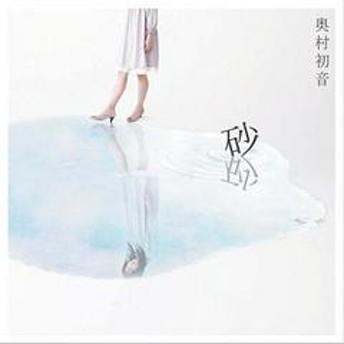 [CD]/奥村初音/砂 [CD+DVD]/AVCD-31373