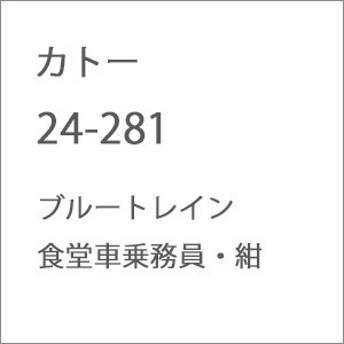 カトー (N) 24-281 ブルートレイン食堂車乗務員・紺 カトー 24-281【返品種別B】