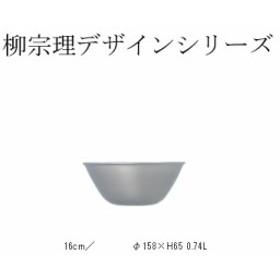 柳宗理 ステンレスポール 16cm 0.74L