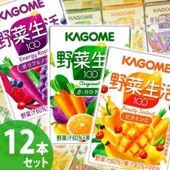 野菜生活100 3種アソート