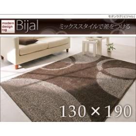 【送料無料】洗えるモダンラグ【Bijal】ビジャル 130×190 『ブラウン/アイボリー』