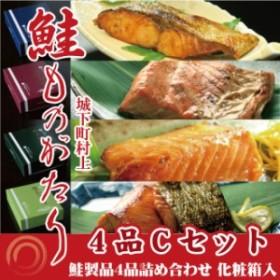 鮭ものがたり 鮭4品Cセット(化粧箱入)