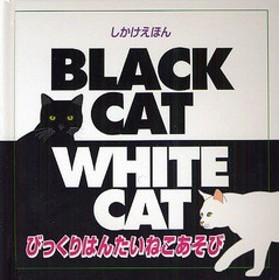 [書籍]びっくりはんたいねこあそび (しかけえほん) / 原タイトル:BLACK CATWHITE CAT/チャック・マーフィー/さく きたむらま