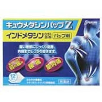 【キュウメタシンパップZ 12枚 第2類医薬品 4987107600219】