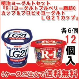 明治『R-1ヨーグルトブルーベリー脂肪0カップ』『プロビオヨーグルトLG21 カップ』セット各6個入(計12個)c-d-12