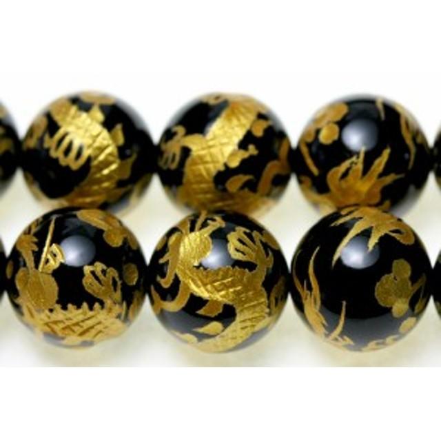 天然石 ビーズ【彫刻ビーズ】オニキス 12mm (金彫り) 五爪龍 (一連売り) パワーストーン