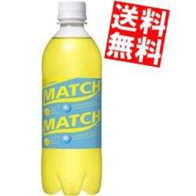 【送料無料】大塚食品MATCH500mlPET 24本入 (マッチ)[のしOK]big_dr