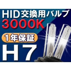 HID交換用バルブ/バーナー / H7/3000K/2個セット / 送料無料 /(キセノン)25W-35W-55W対応
