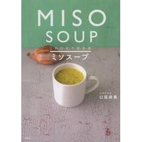 [書籍]これだけで完全食ミソスープ/口尾麻美/著/NEOBK-1357893
