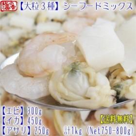 【送料無料 北海道 直送】シーフードミックス 【いか えび あさり 3種 1kg】むき身 瞬間冷凍 甘いエビ 弾力のあるイカ 濃厚風味のアサリ