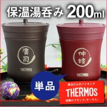 敬老の日 ギフト 名入れ 湯のみ 単品 THERMOS サーモス 湯飲み 湯呑み THERMOS JCZ-200 名前 ゆのみ 翌々営業日出荷