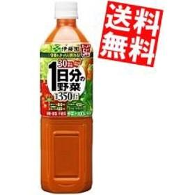 【送料無料】伊藤園 1日分の野菜 900gペットボトル 12本入 [野菜ジュース][のしOK]big_dr