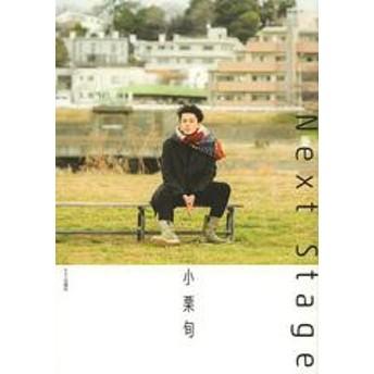 [書籍]小栗旬Next Stage/キネマ旬報社/NEOBK-1509525