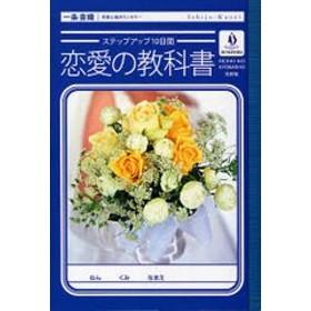 [書籍]ステップアップ10日間 恋愛の教科書/一条 香織 著/NEOBK-696535