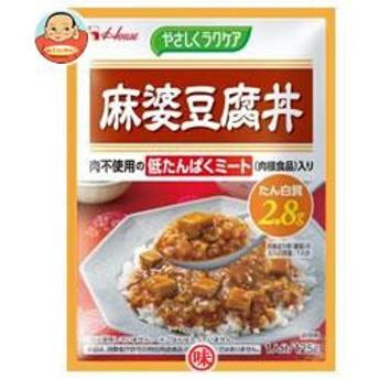 送料無料  ハウス食品  やさしくラクケア  麻婆豆腐丼 (低たんぱくミート入り)  125g×30個入