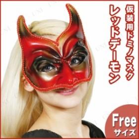 ドミノマスク/レッドデーモン 衣装 コスプレ ハロウィン パーティーグッズ かぶりもの 仮面舞踏会 マスク ハロウィン 衣装