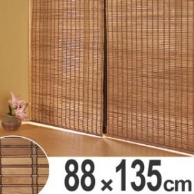 ロールスクリーン 燻製竹 88×135cm バンブースクリーン ロールアップスクリーン ( サンシェード )