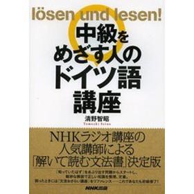 [書籍]/中級をめざす人のドイツ語講座/清野智昭/著/NEOBK-1638344