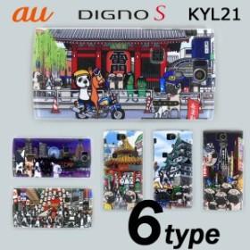DIGNO S KYL21 ケースカバー けいすけ ご当地 スマートフォンケース au
