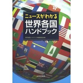 [書籍]/ニュースがわかる世界各国ハンドブック/世界各国ハンドブック編集委員会/編/NEOBK-1578811